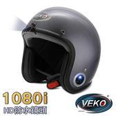 VEKO隱裝式1080i行車紀錄器+內建雙聲道藍芽通訊安全帽(DVS-FX+BTS-EX2亮光勁鐵藍)