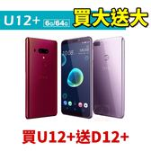 HTC U12+ / U12 PLUS 64G 官網登錄贈D12+手機 贈W8藍芽耳機+空壓殼+9H玻璃貼 智慧型手機 24期0利率