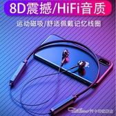 運動無線藍芽耳機雙耳5.0入耳頭戴式頸掛脖式跑步安卓蘋果 阿卡娜