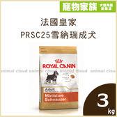 寵物家族-法國皇家PRSC25 雪納瑞成犬3kg
