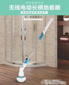 清潔刷電動地板刷長柄硬毛浴室刷地刷神器衛生間瓷磚縫隙清潔刷洗地刷子igo 220v