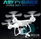 遙控飛機-四軸飛行器遙控飛機耐摔定高無人機直升機飛行器高清航拍航模玩具