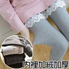 420克【羊絨超厚】豎線螺紋保暖褲襪/刷毛內搭褲 3色 2款【L71110】