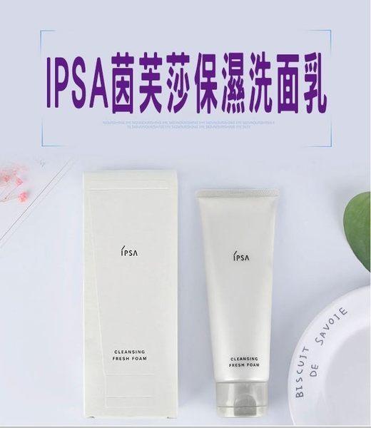 IPSA茵芙莎洗面乳 洗面皂 清潔 保濕 滋潤 潔淨 洗顏粉 潔顏粉 黑頭 去角質 臉部 粉刺 毛孔 洗臉