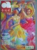 【書寶二手書T6/雜誌期刊_NAE】藝術家_382期_今日的神話專輯等