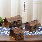 實木紙巾盒 創意裝飾紙巾盒 燒桐木屋形紙巾盒 桌面收納盒原創 YL-WTSX139
