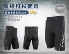 男款運動機能短褲    COMP-C-ST-01M【AROPEC】