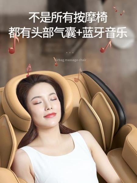 按摩椅 老人機按摩椅家用新款全身全自動電動小型太空豪華艙多功能沙發器全館全省免運 SP