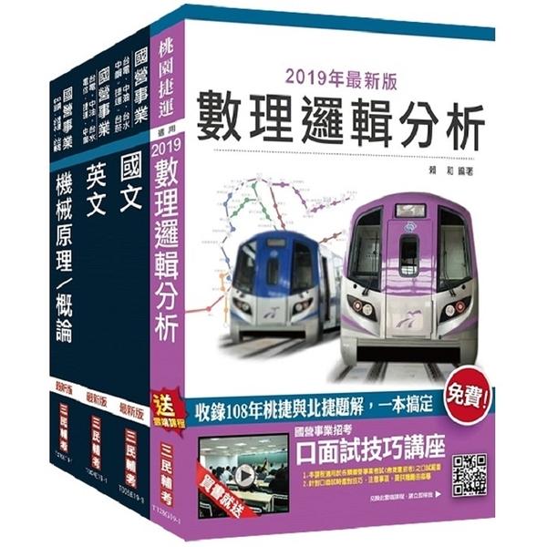 2020年桃園捷運[技術員 維修機械類/維修軌道類]超效套書(贈公職英文單字[基