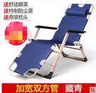 折疊躺椅午休睡椅辦公室床靠背懶人靠椅子逍遙沙灘休閒家用 JX