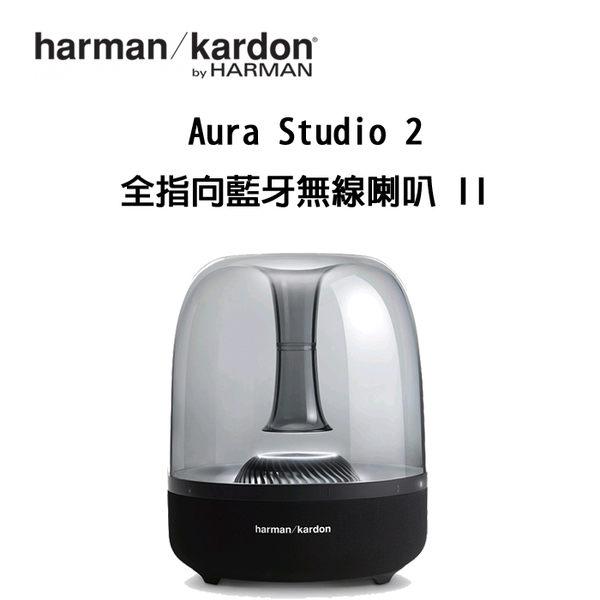 Harman Kardon 美國 Aura Studio 2 無線藍芽喇叭 優美造型 水母喇叭 全新到貨 英大公司貨