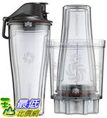 [9美國直購] Vitamix Personal Cup Adapter 食物處理機量杯組 61724 B06XKV4CJP CC4