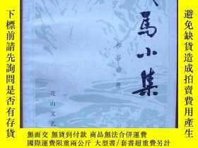 二手書博民逛書店罕見戎馬小集(印數6550冊)Y4218 和谷巖 花山文藝出版社