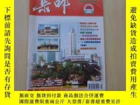 二手書博民逛書店罕見集郵(1998年第6期)Y154024