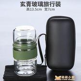 泡茶杯 茶杯茶水杯玻璃旅行茶具套裝便攜包快客隨身一壺二杯功夫茶藝杯飄逸杯泡茶壺