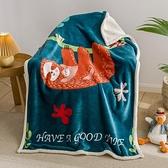 羊羔絨兒童毛毯雙層加厚法蘭絨午睡空調毯子瑜伽蓋毯 新年禮物