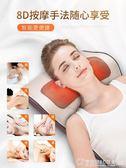 多功能揉捏頸椎按摩器頸部肩腰部電動全身車載家用肩頸按摩儀枕頭    (圖拉斯)