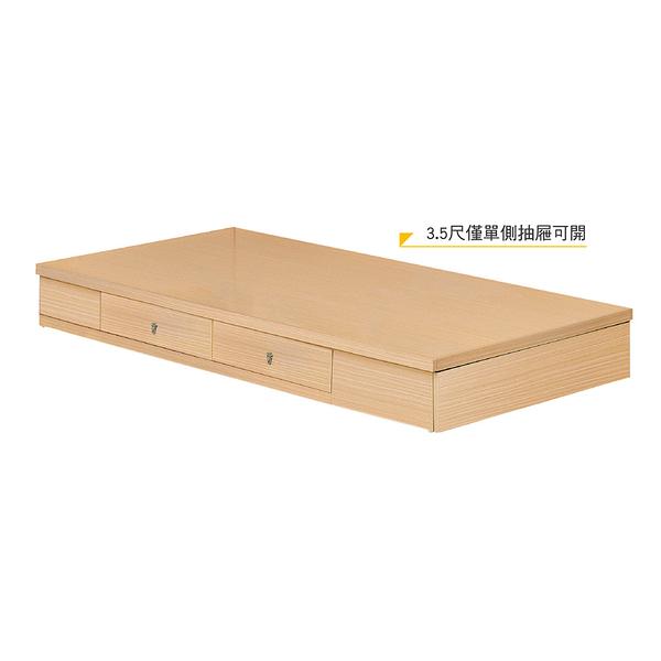 方型白橡色3.5尺抽屜式床底(雙抽)(18SP/121-1)【DD House】