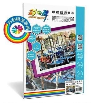 彩之舞 HY-H170 噴墨亮面藝術油畫畫布 380g A4 - 5張/包