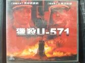 挖寶二手片-V02-010-正版VCD-電影【獵殺U-571】-馬修麥康納 比爾派斯(直購價)