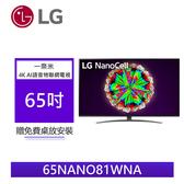 LG樂金 65型1奈米4K AI語音物聯網電視 65NANO81WNA