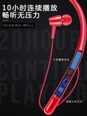 (快出)無線藍芽耳機蘋果運動跑步雙耳耳塞入耳掛耳式重低音炮頸掛脖式頭戴