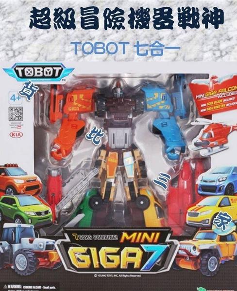 TOBOT 機器戰士 超級冒險機器戰神 玩具 變型 汽車 兒童節 七合一 生日禮物 小孩 聖誕節 組合 變身