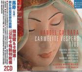 【正版全新CD清倉  4.5折】韓德爾&卡爾達:1709年卡梅賴特晚禱 / 馬奇(指揮) (2CD)
