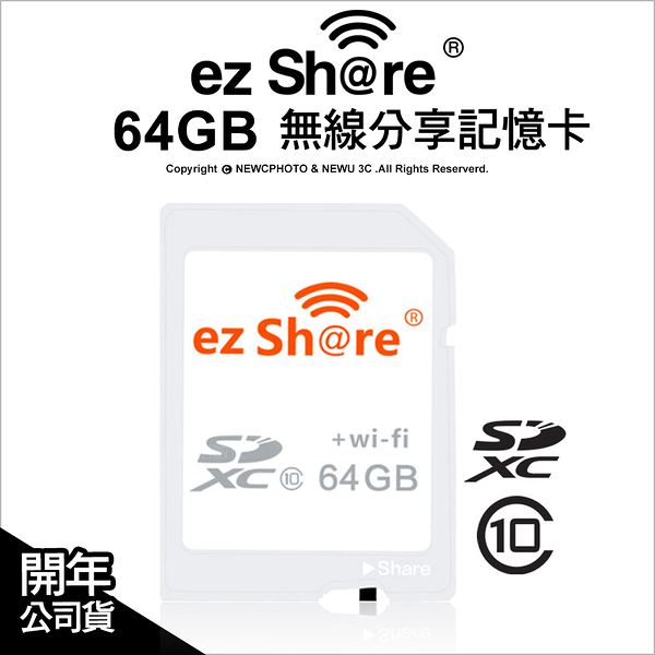 EZ-Share 易享派 無線分享記憶卡 SDHC 64GB 64G C10 WiFi 記憶卡 公司貨【可刷卡】薪創數位