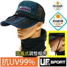 [UF72+]UF5629/藍色/抗UV防風防潑水透氣長沿教官帽/戶外登山/生存野戰/釣魚/自行車/路砲/旅遊/運動