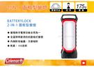 ||MyRack|| Coleman CM-31271 2-IN-1 面板型營燈 手提燈 掛燈 手電筒