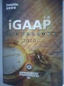 【書寶二手書T6/財經企管_ZCN】iGAAP 2010(中冊) IFRS全方位深入解析