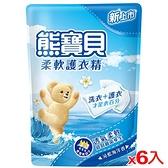 熊寶貝 柔軟護衣精補充包-沁藍海洋香1.84L*6(  箱)【愛買】