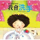 公主王子成長繪本:我會洗手(彩色書+CD...