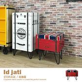 收納箱 收納櫃 小茶几 邊几 工業 鄉村 胡桃木【IDRBW】品歐家具