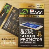 『日本AGC玻璃保護貼』糖果 SUGAR Y12 5.45吋 非滿版 鋼化玻璃貼 螢幕保護貼 保護膜 9H硬度
