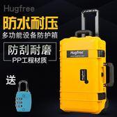 摄影包 Hugfree攝影拉桿箱器材包單反相機專業收納箱防震安全防護防潮箱 星河光年DF