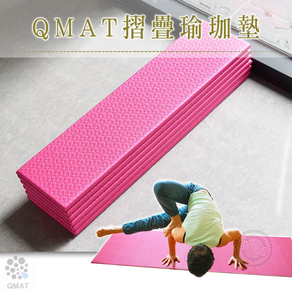 QMAT環保POE折疊瑜珈墊