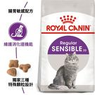 *WANG*法國皇家S33《挑嘴/腸胃敏感成貓》2公斤