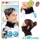 【京之物語】日本抗UV透氣脖子臉部防曬面罩 大面罩 接觸冷感 現貨
