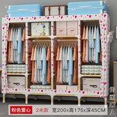 衣櫃簡易布衣櫃實木加固櫥子牛津布藝雙人簡約現代經濟型收納組裝 NMS街頭潮人