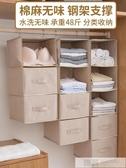 棉麻衣櫃收納掛袋懸掛式內衣服布藝包包收納抽屜盒宿舍神器衣櫥牆  中秋佳節 YTL