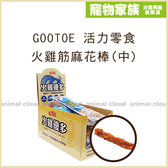 寵物家族-GOOTOE 活力零食火雞筋麻花棒(中)36g*20支