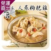 元進莊. 人蔘枸杞雞(1200g/份,共兩份) EE1660006【免運直出】