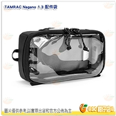 Tamrac Nagano 1.3L 配件包 相機配件包 外拍 拍攝 外掛包 萬用小包 輕便隨身包 公司貨