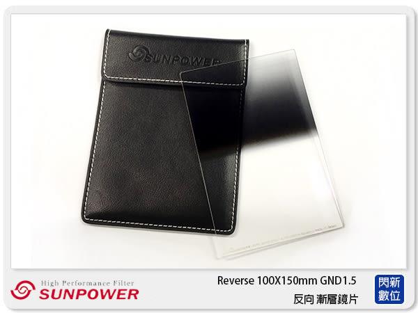 SUNPOWER Reverse 100X150mm GND1.5  反向 方型漸層鏡(湧蓮公司貨)