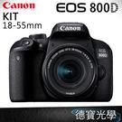 特惠下殺 Canon EOS 800D 18-55mm 單鏡KIT  總代理公司貨