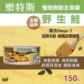 【毛麻吉寵物舖】LOTUS樂特斯 慢燉無穀主食罐 野生鮭 全貓配方 (150g) 貓罐 罐頭