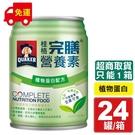 2021.05.12 桂格 完膳營養素(植物蛋白) 250mlX24罐/箱 核准特殊營養食品 專品藥局【21031501】