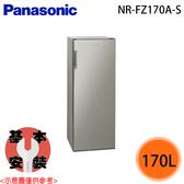 【Panasonic國際】170L 直立式冷凍櫃 NR-FZ170A-S 免運費